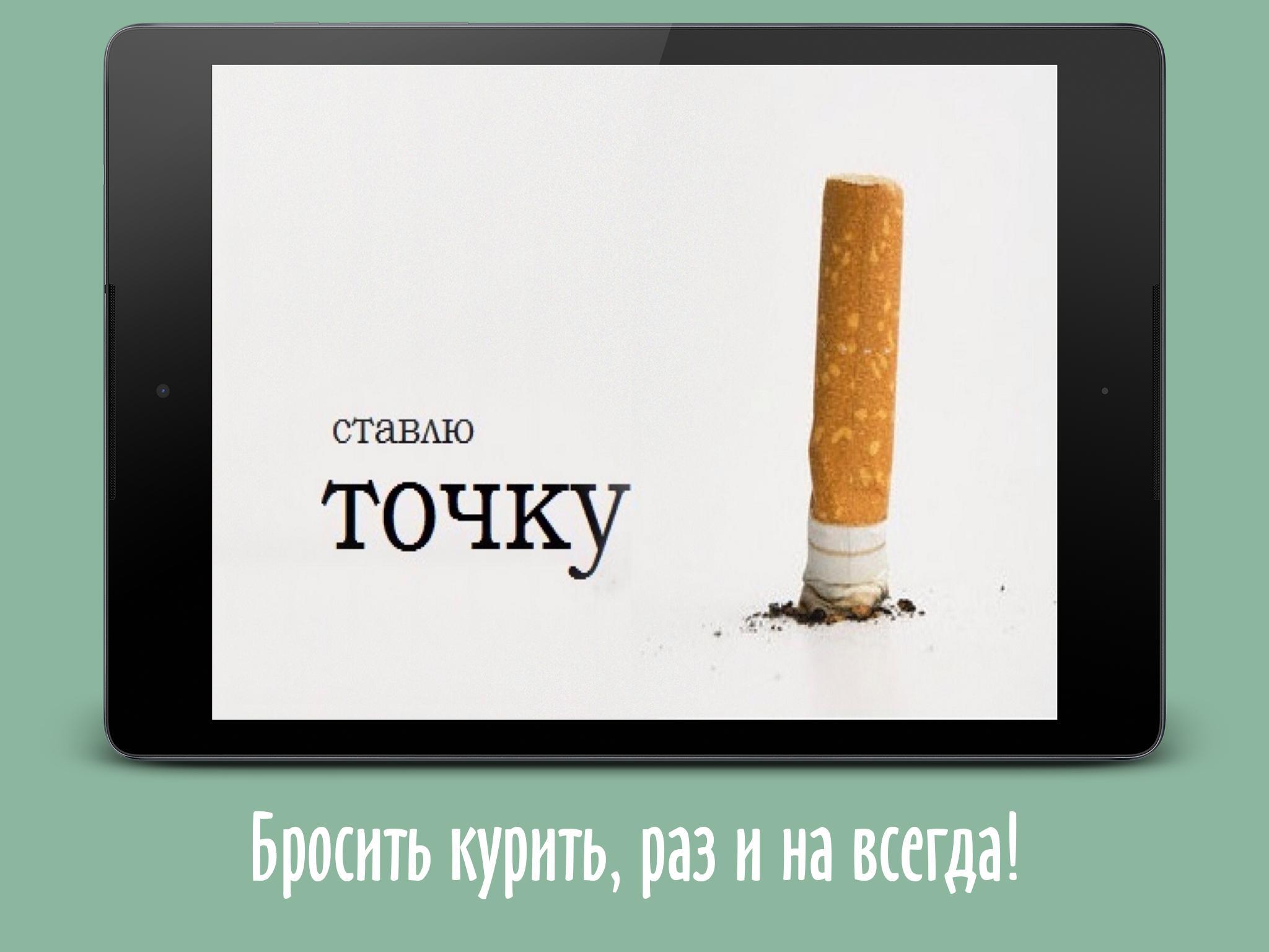 порой так мотиваторы бросить курить картинки снова всем здрасти