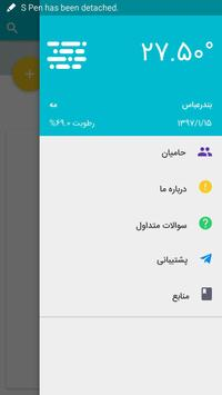 بنداپ apk screenshot