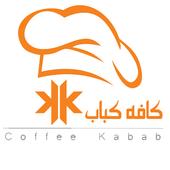 رستوران کافه کباب - kebabcafe icon