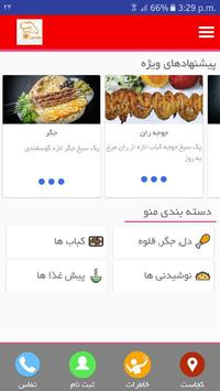 رستوران کافه کباب - kebabcafe apk screenshot