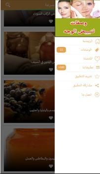 وصفات تبييض الوجه بسرعة screenshot 1