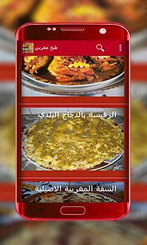 وصفات طبخ مغربي بسطلة رفيسة طاجين بدون انترنت screenshot 12