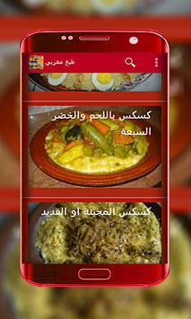 وصفات طبخ مغربي بسطلة رفيسة طاجين بدون انترنت screenshot 13