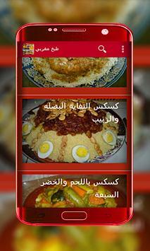 وصفات طبخ مغربي بسطلة رفيسة طاجين بدون انترنت screenshot 4