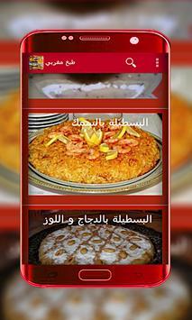 وصفات طبخ مغربي بسطلة رفيسة طاجين بدون انترنت screenshot 5