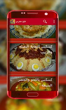 وصفات طبخ مغربي بسطلة رفيسة طاجين بدون انترنت screenshot 9