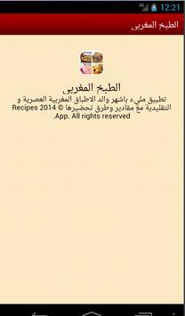الطبخ المغربي apk screenshot