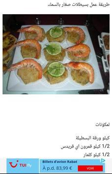 الطبخ المغربي الأصيل poster