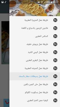 الطبخ المغربي الأصيل screenshot 1