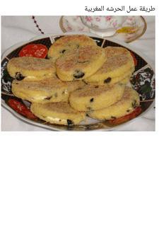الطبخ المغربي الأصيل screenshot 2