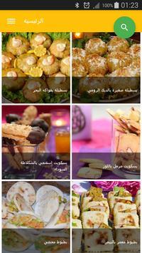 حلويات مغربية - Halawiyat poster