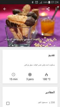 حلويات مغربية - Halawiyat apk screenshot