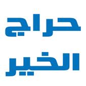 حراج الخير - للبيع والشراء icon