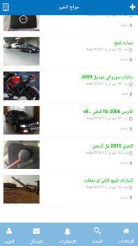 حراج الخير - للبيع والشراء poster