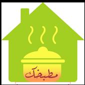مطبخك icon
