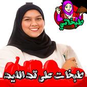 طبخات الصيفية 2018 بالعربي icon
