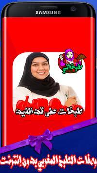 طبخ شهر رمضان - بدون نت poster