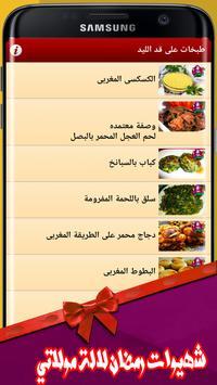 طبخ شهر رمضان - بدون نت screenshot 1