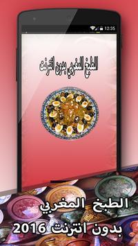 الطبخ المغربي بدون انترنت 2016 poster