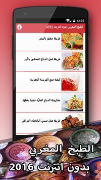 الطبخ المغربي بدون انترنت 2016 apk screenshot