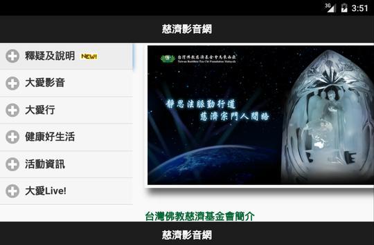 慈濟影音網(Tablet) screenshot 1