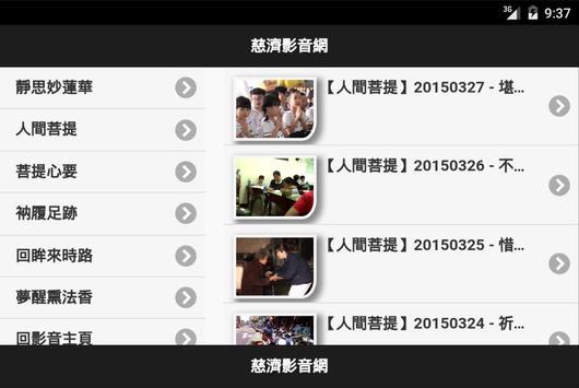 慈濟影音網(Tablet) screenshot 8