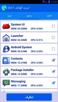 Cool the battery heat 2017 apk screenshot