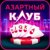 Азартный клуб - Бонус на депозит! icon