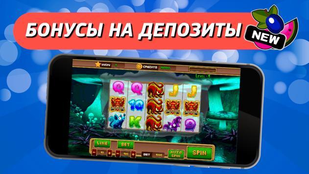Азартный клуб - Бонус на депозит! poster