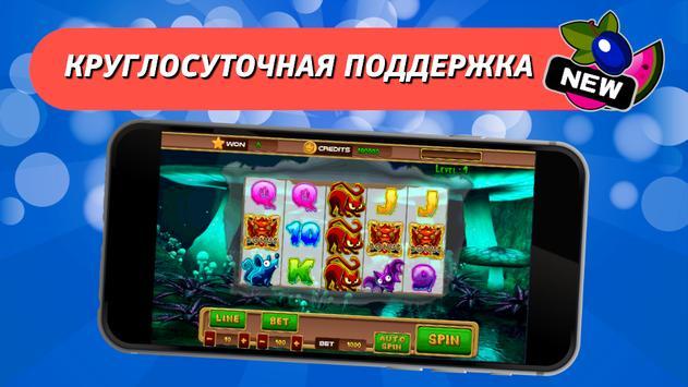 Азартный клуб - Бонус на депозит! screenshot 2