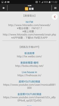 金音獎 screenshot 1