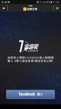 金音獎 screenshot 2