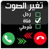 تغيير الصوت اثناء المكالمات icon
