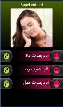 غير صوتك اثناء المكالمة JOKE screenshot 2