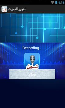 تغيير الصوت apk screenshot