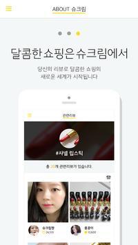 슈크림-달콤한 소셜 체험단, 예쁜 상품을 먼저 만나세요 apk screenshot