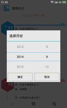 选择日记 apk screenshot