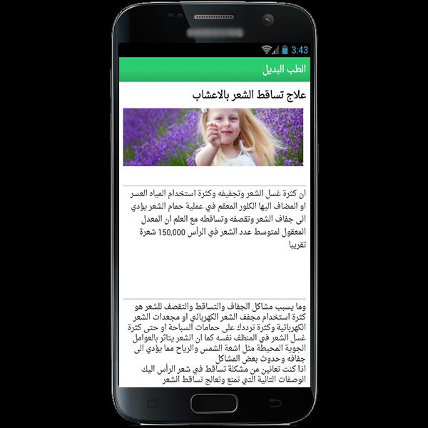 Natural herbs for Android - APK Download