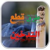 قطع التدخين نهائيا icon