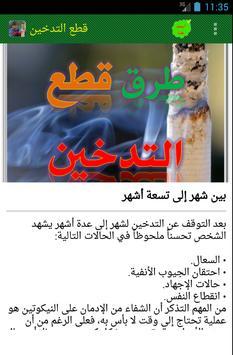 قطع التدخين نهائيا screenshot 2