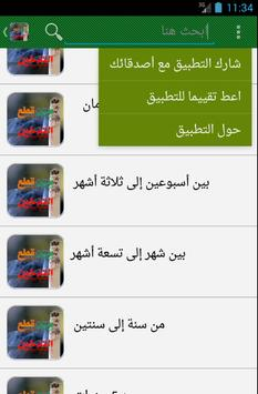 قطع التدخين نهائيا apk screenshot