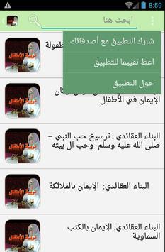 تربية الاطفال في الاسلام apk screenshot