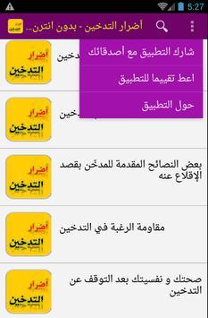 أضرار التدخين - بدون أنترنت apk screenshot