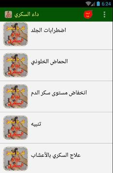 داء السكري كل ما يجب أن تعرفه apk screenshot