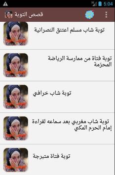 قصص التوبة apk screenshot