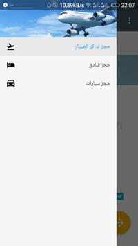 حجز تذاكر الطيران بأسعار رخيصة apk screenshot