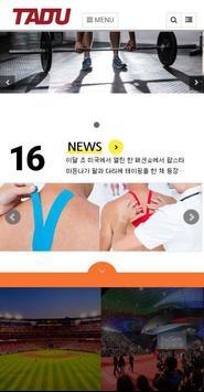 테듀 - 스포츠테이핑 교육 앱 poster
