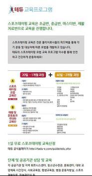 테듀 - 스포츠테이핑 교육 앱 screenshot 2