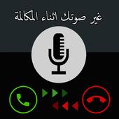 غير صوتك  Simulator icon