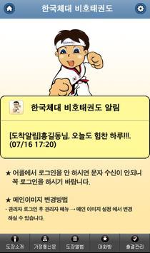 한국체대 비호태권도 apk screenshot